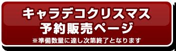 キャラデコクリスマス 予約販売ページ