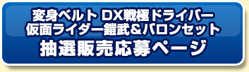 「変身ベルト DX戦極ドライバー 仮面ライダー鎧武&バロンセット」 抽選販売応募ページ