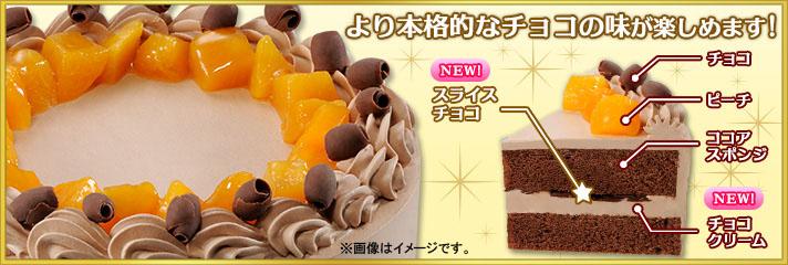 より本格的なチョコの味が楽しめます!