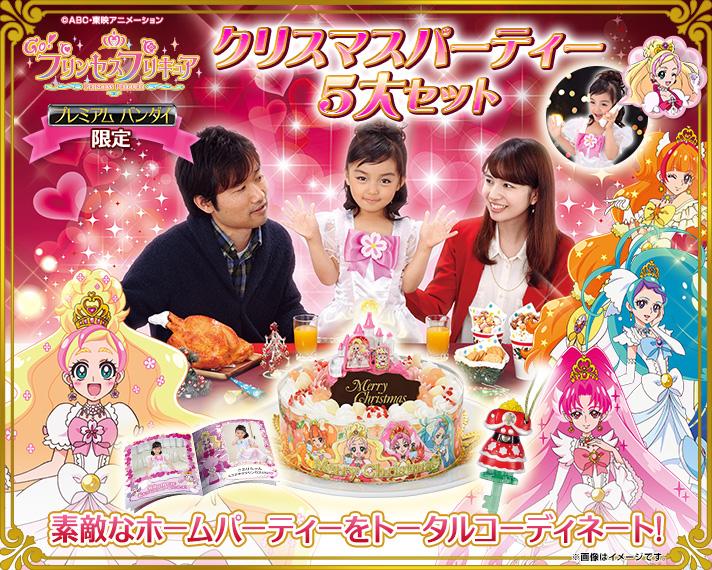Go!プリンセスプリキュア クリスマスパーティー5大セット