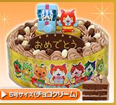 キャラデコ スペシャルデー 妖怪ウォッチ(チョコクリーム)