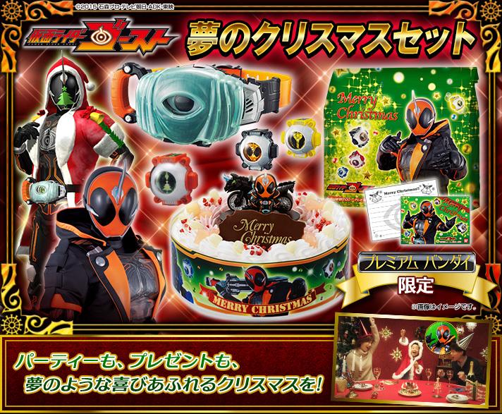 仮面ライダーゴースト 夢のクリスマスセット