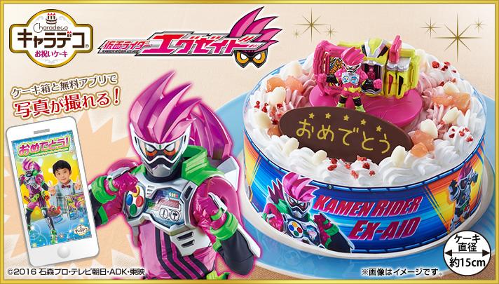 キャラデコお祝いケーキ 仮面ライダーエグゼイド