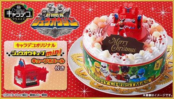 キャラデコクリスマス 動物戦隊ジュウオウジャー