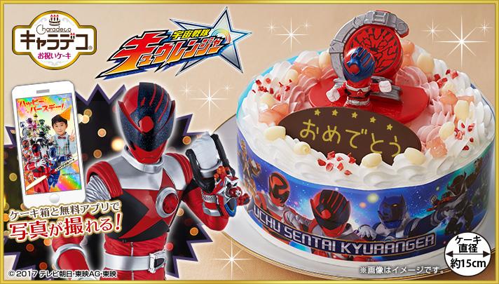 キャラデコお祝いケーキ 宇宙戦隊キュウレンジャー