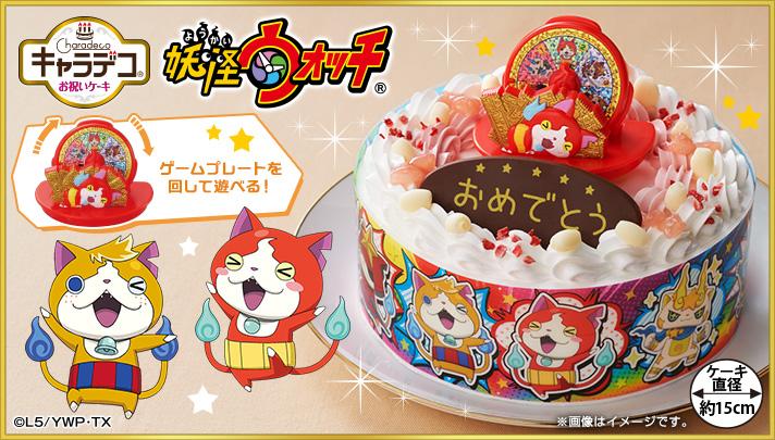 キャラデコお祝いケーキ 妖怪ウォッチ2017(5号サイズ)