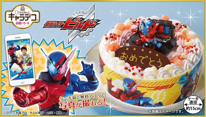 キャラデコお祝いケーキ 仮面ライダービルド