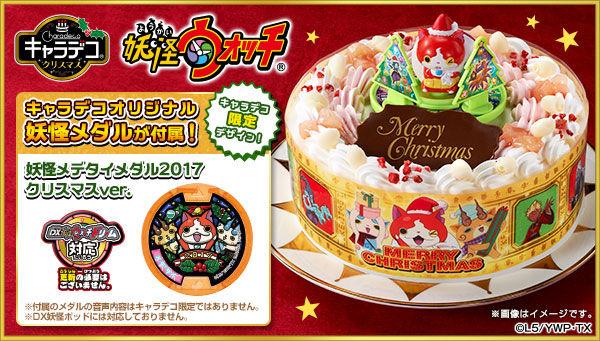 キャラデコクリスマス 妖怪ウォッチ 2017