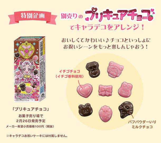 特別企画 別売りのプリキュアチョコでキャラデコをアレンジ!