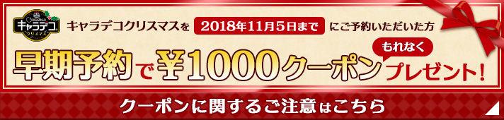 キャラデコクリスマス早期予約で「キャラデコショップで使える¥1,000クーポン」をプレゼント!