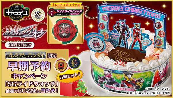 【早期予約キャンペーン】キャラデコクリスマス 仮面ライダージオウ(5号サイズ)