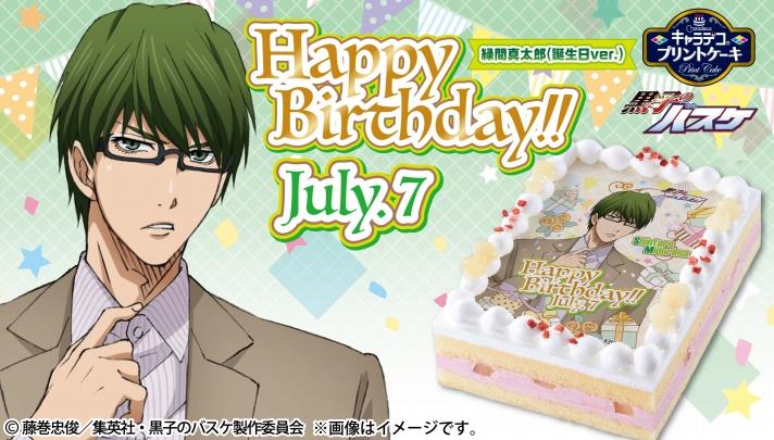 キャラデコプリントケーキ 緑間誕生日ver