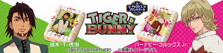 TIGER&BUNNY