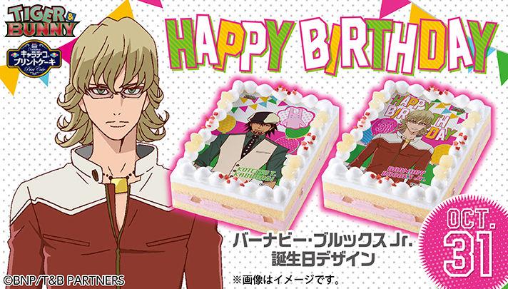 キャラデコプリントケーキ TIGER&BUNNY バーナビー誕生日