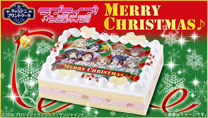 キャラデコプリントケーキ ラブライブ!サンシャイン!! Aqours(クリスマスver.)