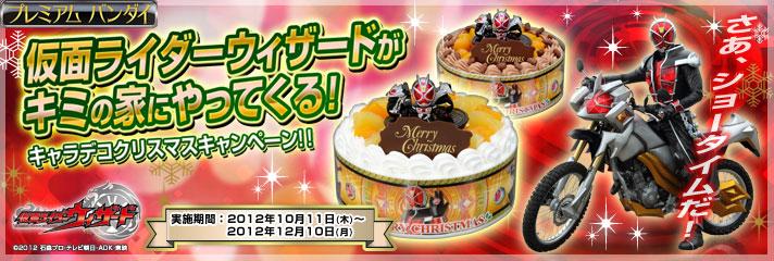 仮面ライダーウィザード キャラデコクリスマスキャンペーン