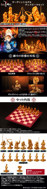 Fate/Zero サーヴァントチェスセット