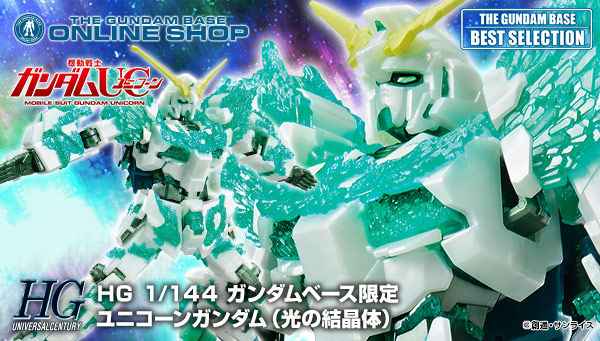 HG 1/144 GUNDAM BASE RX-0 UNICORN GUNDAM (LUMINOUS CRYSTAL BODY)