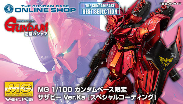 MG 1/100 GUNDAM BASE SAZABI VER.KA (SPECIAL COATING)