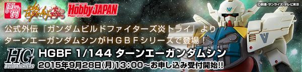 HGBF 1/144 ターンエーガンダムシン