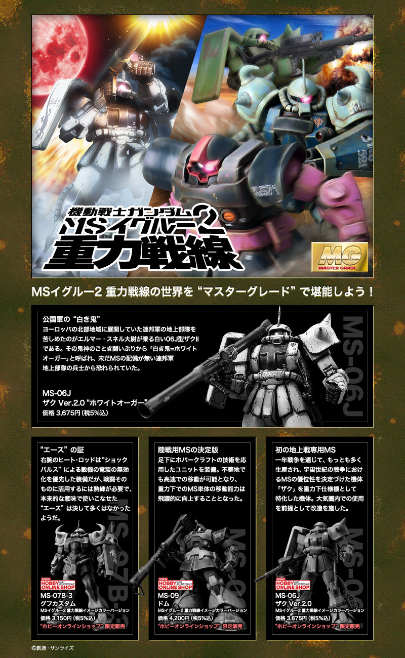 MGを揃えて楽しもう!'MSイグルー2 重力戦線'再入荷!