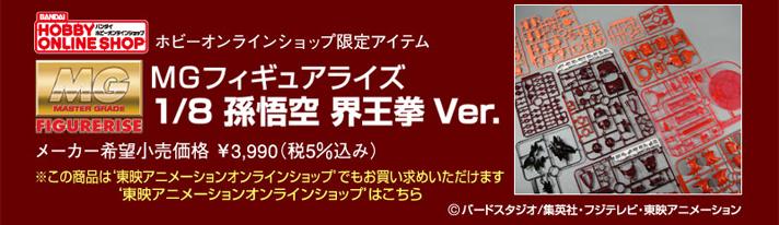 MGフィギュアライズ 1/8 孫悟空 界王拳Ver.