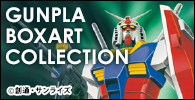 GUNPLA BOXART COLLECTION