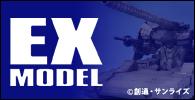 EXモデル