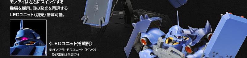 モノアイは左右にスイングする機構を採用。目の発光を再現するLEDユニット(別売)搭載可能。