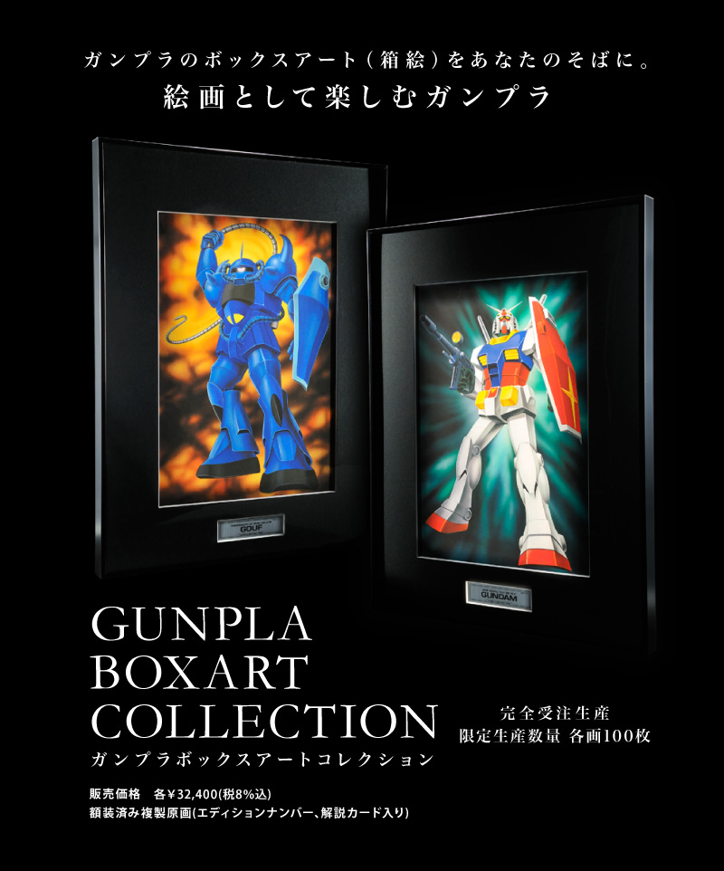 GUNPLA BOXART COLLECTION �K���v���{�b�N�X�A�[�g�R���N�V����