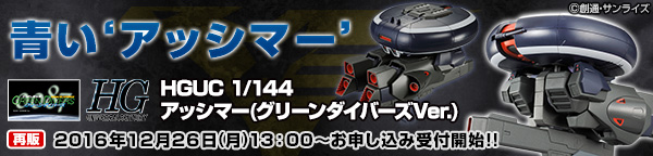 HGUC 1/144 アッシマー(グリーンダイバーズVer.) 【再販】