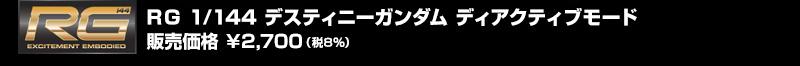 販売価格 ¥2,625(税5%込)