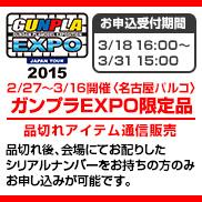 �K���v��EXPO JAPAN TOUR in NAGOYA ���̔��A�C�e���i��ʔ�