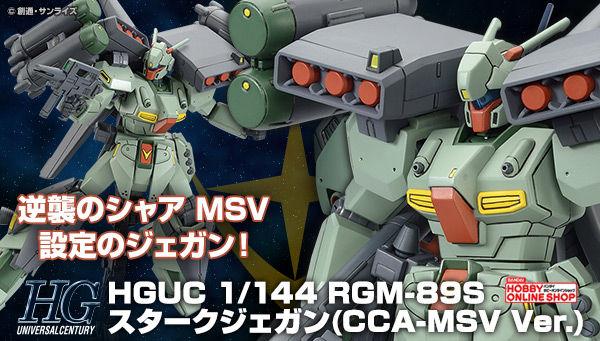 HGUC RGM-89S スタークジェガン(CCA-MSV Ver.) 【再販】