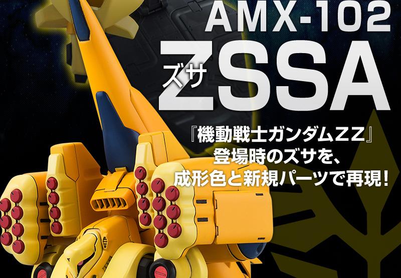 『機動戦士ガンダムZZ』登場時のズサを、成形色と新規パーツで再現!