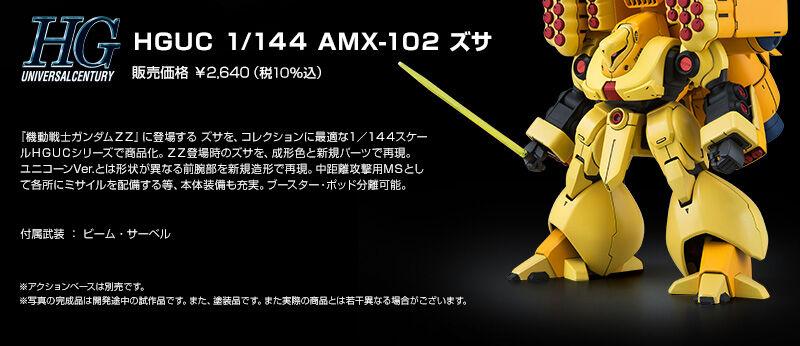 HGUC 1/144 AMX-102 ズサ
