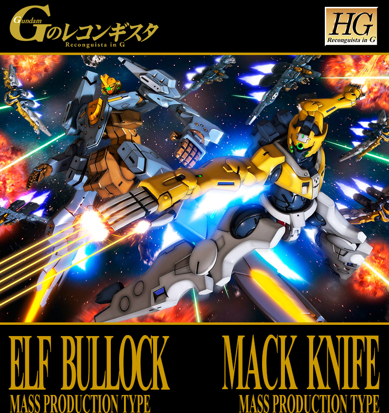 Gのレコンギスタ HG ELF BULLOCK MASS PRODUCTION TYPE MACK KNIFE MASS PRODUCTION TYPE