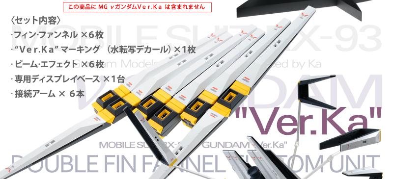 MG 1/100 ダブル・フィン・ファンネル用拡張ユニット