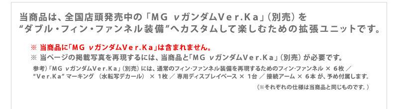 """当商品は、2012年12月15日店頭発売 「MG νガンダムVer.Ka」(別売)を""""ダブル・フィン・ファンネル装備""""へカスタムして楽しむための拡張ユニットです。"""