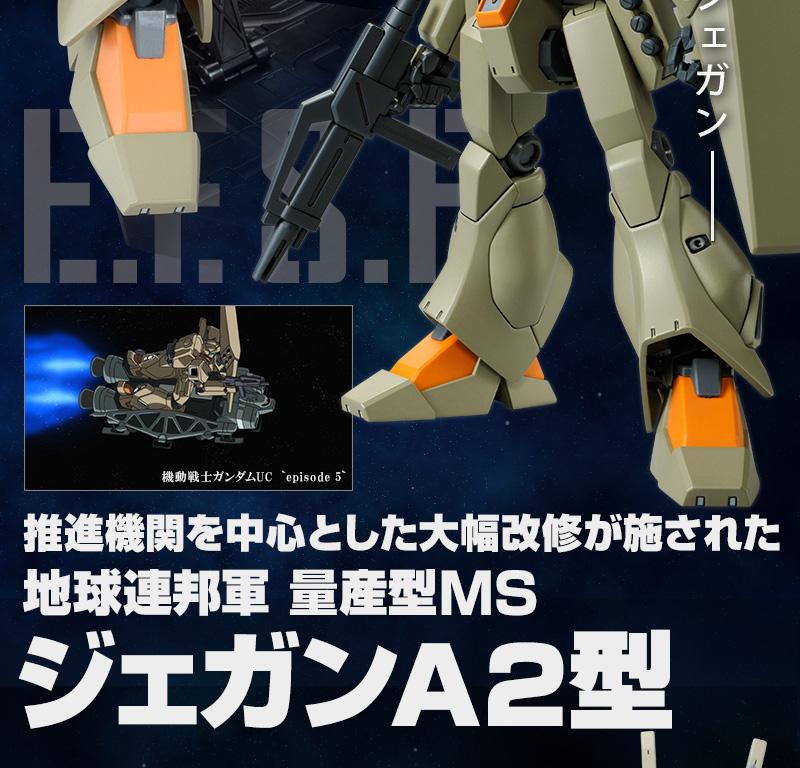 推進機関を中心とした大幅改修が施された地球連邦軍 量産型MS