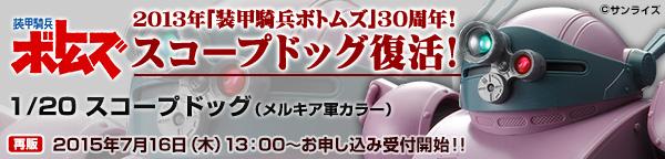 1/20 スコープドッグ(メルキア軍カラー)【再販】