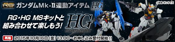 HGUC 1/144 Gディフェンサー &フライングアーマー【再販】