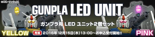 ガンプラ用LEDユニット2個セット(黄)/ガンプラLEDユニット2個セット(ピンク)【再販】