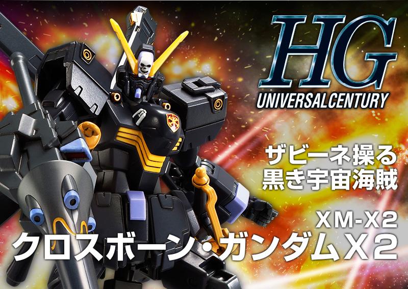 ザビーネ操る黒き宇宙海賊 XM-X2 クロスボーン・ガンダムX2