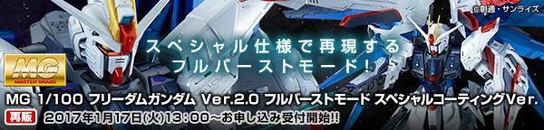 MG 1/100 フリーダムガンダムVer.2.0 フルバーストモード スペシャルコーティングVer.