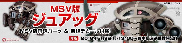 HGUC 1/144 ジュアッグ(Ver.MSV)【再販】