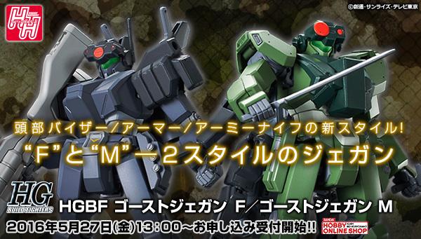 HGBF 1/144 ゴーストジェガン F/ゴーストジェガン M