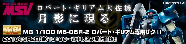 �l�f 1/100 MS-06R-2 ���o�[�g�E�M���A����p�U�N�h�h