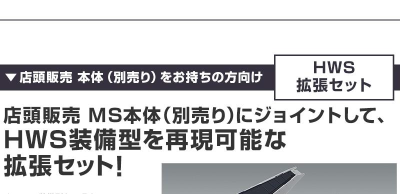 店頭販売 MS本体(別売り)にジョイントして、HWS装備型を再現可能な拡張セット!