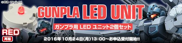 ガンプラLEDユニット2個セット(赤)【再販】